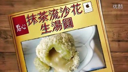16 抹茶流沙花生湯圓 花生湯圓 創意吃法 變化吃法 麻糬 花生醬 @ 夢幻廚房在我家