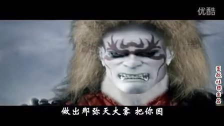"""歪歌社团中国未解之谜第三部《受人尊敬的""""蚩尤""""》"""