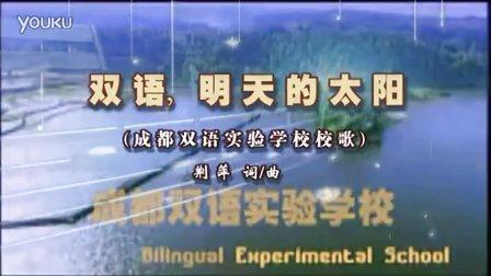 成都双语实验学校校歌《双语,明天的太阳》