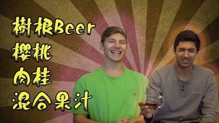【老美一分钟】美国热门奇葩饮料:树根啤酒,黑胡椒博士,姜汁汽水....