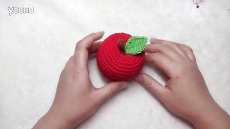 【向日葵手作坊】钩针 毛线编织玩偶 零基础教程 蔬果篮 水果苹果