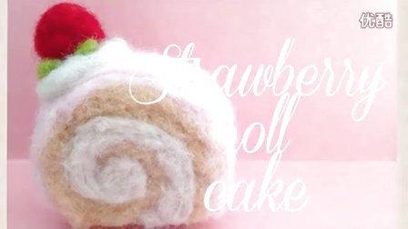 [微信:icaizhila]彩织啦羊毛毡系列视频教程:草莓卷蛋糕