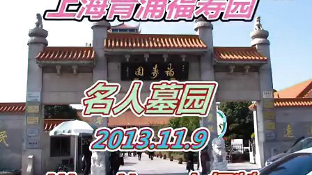 自行拍摄制作的视频:上海青浦福寿园名人墓园