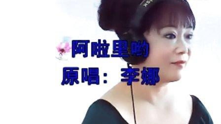 【UGC新人奖第四季】阿拉里哟。孟翻唱