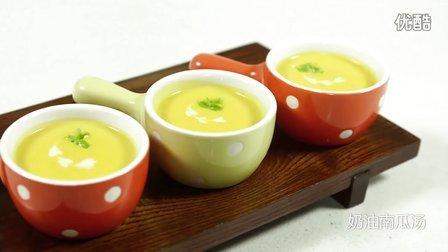 【微体兔】奶油南瓜汤