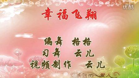 2015年最新广场舞快乐云儿广场舞幸福飞翔