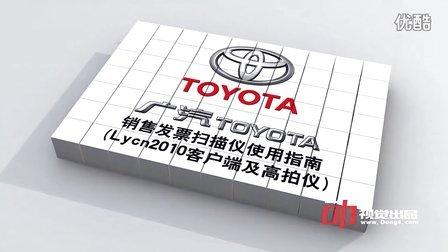 丰田销售发票扫描仪使用指南