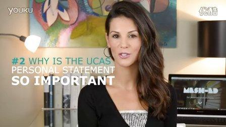 个人陈述 #2:为什么UCAS 的个人陈述很重要