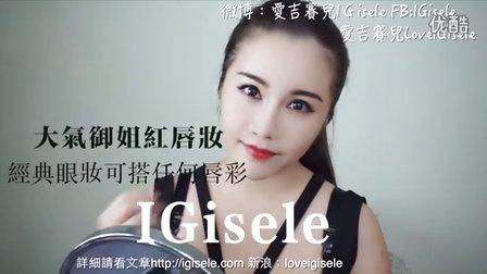大氣御姐紅唇妝 IGisele