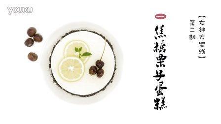 【女神大宝贱】 焦糖栗子蛋糕