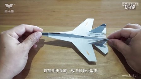歼11/苏27仿真纸飞机折叠方法(2015版)