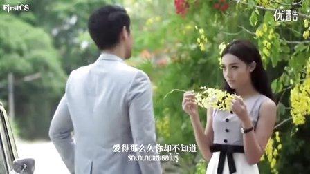 [FirstCS][皇家儿媳MV-身边人][泰语中字]