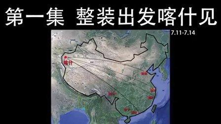 第1集 2015一路欢乐新藏线车队骑行西藏 骑闯天路大美新疆喀什集合 西藏自驾游攻略 川藏线