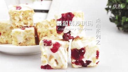 《范美焙亲-familybaking》第二季-81 蔓越莓沙琪玛