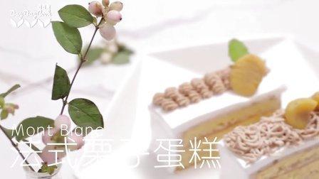 日日煮 2015 法式栗子蛋糕 747