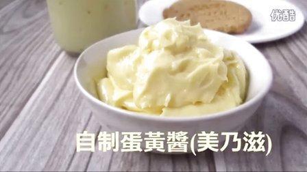 轻松简单自制蛋黃醬(美乃滋)
