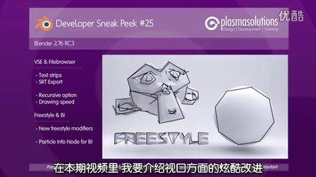 【中文字幕】Blender开发前瞻 25 (2.76版)