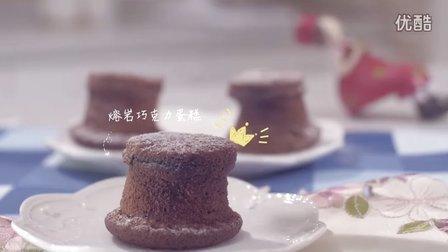 "To 温柔巨蟹座:""心太软""的熔岩巧克力蛋糕"