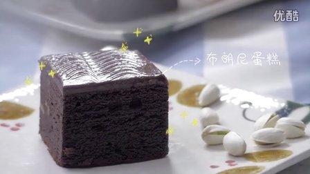 To 霸气狮子座:浓情布朗尼蛋糕