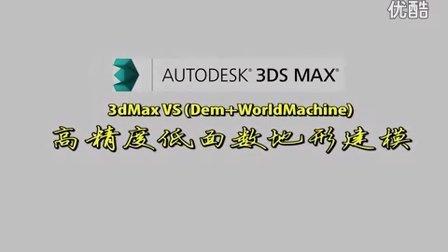 3d Max VS(Dem+WorldMachine)高精度低面数地形建模