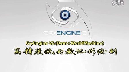 Cryengine VS(Dem+WorldMachine)高精度低面数地形绘制