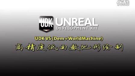 UDK VS(Dem+WorldMachine)高精度低面数地形绘制