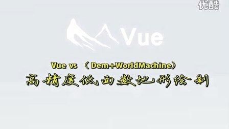 Vue VS(Dem+WorldMachine)高精度低面数地形绘制