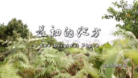 0180《最初的地方》-光谷国际微电影节参赛影片