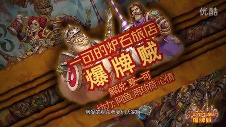 【夏一可】炉石传说每周卡组推荐:爆牌贼