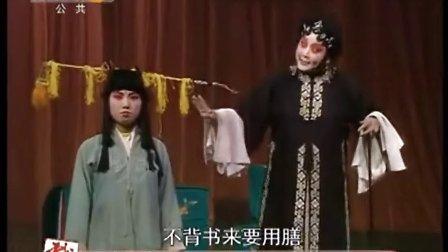 秦腔经典折子《三娘教子》名家大师郭明霞