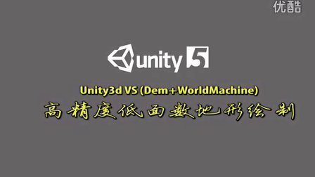 Unity 3D VS(Dem+WorldMachine)高精度低面数地形绘制
