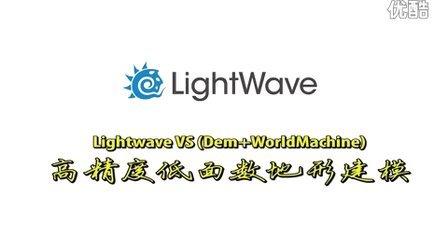 Lightwave VS(Dem+WorldMachine)高精度低面数地形建模