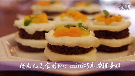 杨九九美食日记 第一季 mini巧克力裸蛋糕