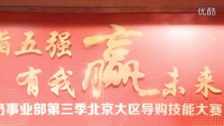 伊利酸奶事业部第三季北京大区导购技能大赛