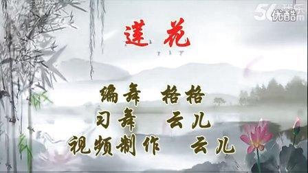 2015年最新广场舞快乐云儿广场舞 新版《 莲花 》