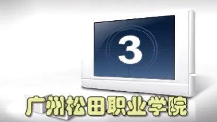 广州松田职业学院多媒体课室培训视频