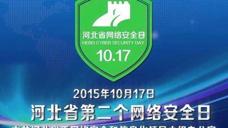 河北省第二届网络安全日