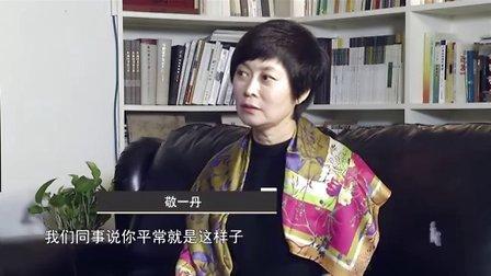 【我的书】《翔谈》敬一丹:我不会再以主持人的身份进入网络