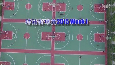 肆陆街球赛2015 Week 1