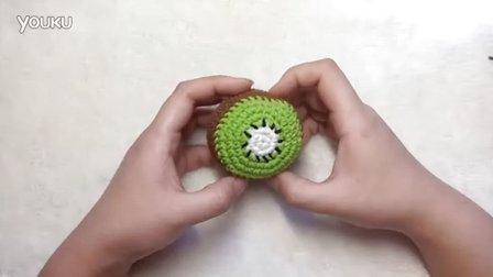 【向日葵手作坊】钩针 毛线编织玩偶 零基础教程 蔬果篮 猕猴桃