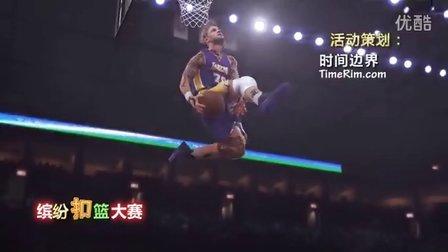 12名扣将大乱斗!第1集【NBA2K16】缤纷扣篮大赛01(百变扣篮秀):乔丹、格里芬、卡特、自创球员(TimeRim)等12名扣将闪亮登场!全部动作表演秀