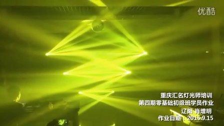 灯光秀12台光束灯,重庆汇名灯光师培训学员作业,辽阳肖增明