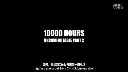 中英字幕10000小时第6集第2部