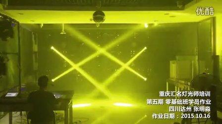 灯光秀,零基础学员珍珠2010灯光秀作业,12台光束灯,汇名灯光师培训学校