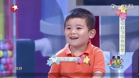 20151018期东方卫视潮童天下哈哈采访环节-坐飞机去闵行