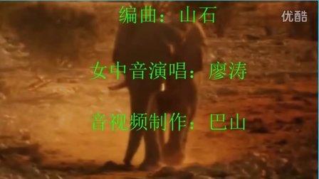 女中音廖涛:秋叶是一片孤舟