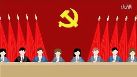 中央工作会议解说动画