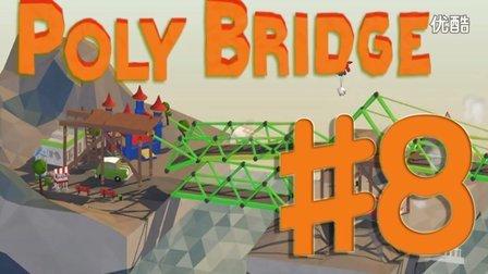 Poly Bridge#8(桥梁建造师)丨我们离成功只差3关之遥!