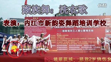 藏族舞蹈:洗衣歌--内江市新韵姿舞蹈培训学校
