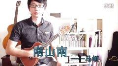 【小鱼吉他屋】《南山南》马頔 尤克里里ukulele弹唱教学